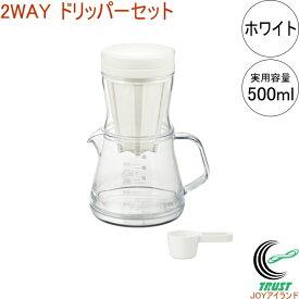 コーヒーサーバーストロン 500 2WAY ドリッパーセット ホワイト TW-3758 RCP 日本製 コーヒー コーヒーサーバー ドリップ 水出し 丈夫 軽い 割れにくい プラスチック製 食洗機OK 店頭受取対応商品