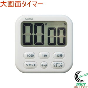 大画面タイマー シャボン6 T-542WT RCP ネコポス可能 タイマー 時計 大画面 リピート機能 アラーム スタンド 壁掛け マグネット 強力磁石 デジタル 店頭受取対応商品