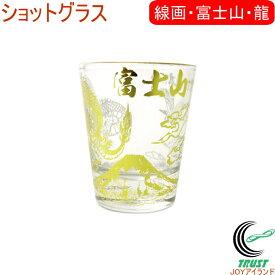 ショットグラス 線画 富士山・龍 303-422 RCP グラス ショットグラス コップ ガラス お酒 日本酒 伝統的 象徴 日本 お土産 日本土産 和雑貨 和柄 和物 店頭受取対応商品