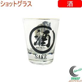 ショットグラス 酒 303-424 RCP グラス ショットグラス コップ ガラス お酒 日本酒 伝統的 象徴 日本 お土産 日本土産 和雑貨 和柄 和物 店頭受取対応商品