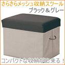 メッシュ スツール ブラック オットマン ボックス