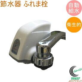 自動水栓 どこでも節水器 ふれま栓 RCP タッチレス 給水 止水 蛇口 節水 赤外線 衛生的 後付け 電池式 キッチン オート 店頭受取対応商品 ふれません