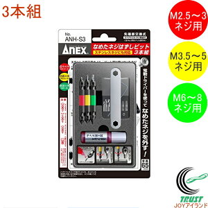 ANEX なめたネジはずしビット 3pc ANH-S3 RCP 日本製 アネックス 3本組 セット ステンレスネジ対応 DIY 工具 作業工具 作業用品 ねじ つぶれる なめたネジ ネジ外し 店頭受取対応商品
