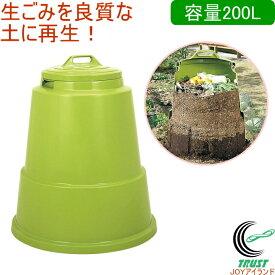 ミラクルコンポ 200型 グリーン RCP 送料無料 日本製 園芸用品 ガーデニング 生ゴミ処理器 コンポスト 容器 屋外用 堆肥 土 再生 エコ 環境 店頭受取可能商品