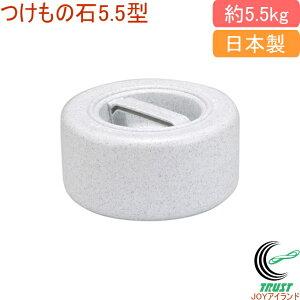 つけもの石 5.5型 グレー RCP 日本製 つけもの石 おもし 丸型 食品衛生法適合 白菜 きゅうり ナス かぶ 大根 調理 店頭受取可能商品