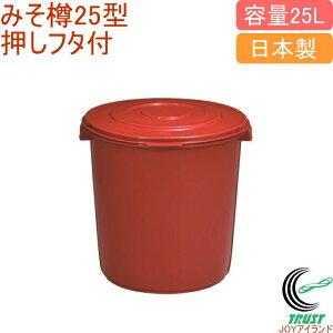みそ容器 25型 押しフタ付 ブラウン RCP 日本製 つけもの 漬物容器 みそ 味噌 みそ樽 樽 味噌作り 食品衛生法適合 調理 店頭受取可能商品