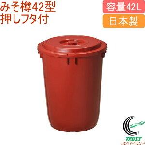 みそ樽 42型 押しフタ付 ブラウン RCP 日本製 つけもの 漬物容器 みそ 味噌 みそ樽 樽 味噌作り 食品衛生法適合 調理 店頭受取可能商品