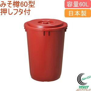 みそ樽 60型 押しフタ付 ブラウン RCP 日本製 つけもの 漬物容器 みそ 味噌 みそ樽 樽 味噌作り 食品衛生法適合 調理 店頭受取可能商品
