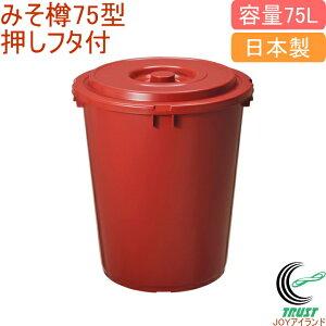 みそ樽 75型 押しフタ付 ブラウン RCP 日本製 つけもの 漬物容器 みそ 味噌 みそ樽 樽 味噌作り 食品衛生法適合 調理 店頭受取可能商品