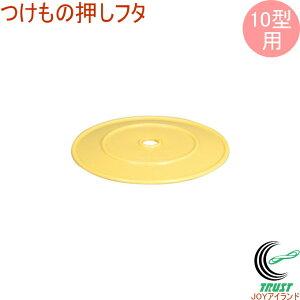 つけもの押しフタ23 10型用 クリーム RCP 日本製 つけもの 押しフタ 丸型 食品衛生法適合 白菜 きゅうり ナス かぶ 大根 調理 店頭受取可能商品