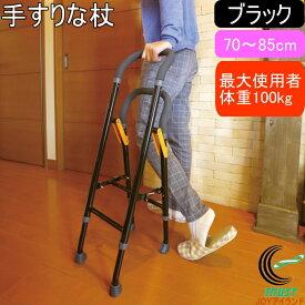 手すりな杖 CAM-04 RCP 送料無料 歩行補助 歩行 サポート 杖 つえ ステッキ 多脚杖 セイフティー 福祉 介護 シニア 高齢者 安全グッズ 軽量 店頭受取対応商品
