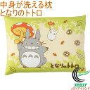 中身も洗えるジュニア枕 となりのトトロ「森の風」 【送料無料】【RCP】【ベビー】【キッズ】【幼児】【子ども】【…