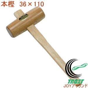 本樫 サンモク木槌 36×110 16080 RCP DIY 工具 作業工具 作業用品 木製 ハンマー 木づち きづち きずち トンカチ とんかち 鏡開き 鏡開 打つ 店頭受取対応商品