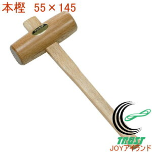 本樫 サンモク木槌 55×145 16095 RCP DIY 工具 作業工具 作業用品 木製 ハンマー 木づち きづち きずち トンカチ とんかち 鏡開き 鏡開 打つ 店頭受取対応商品