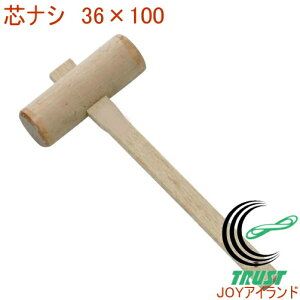 芯ナシ木槌 36×100 16115 RCP DIY 工具 作業工具 作業用品 木製 ハンマー 木づち きづち きずち トンカチ とんかち 鏡開き 鏡開 打つ 店頭受取対応商品