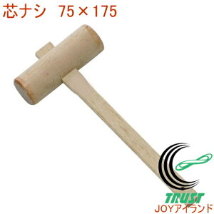 芯ナシ木槌 75×175 16140 RCP DIY 工具 作業工具 作業用品 木製 ハンマー 木づち きづち きずち トンカチ とんかち 鏡開き 鏡開 打つ 店頭受取対応商品