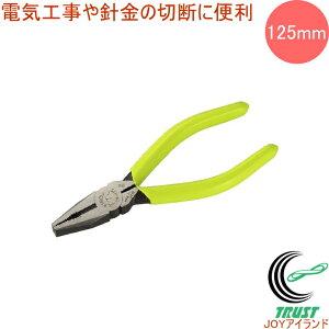 キングTTCハードシリーズ ペンチ125mm CP-125 RCP DIY 工具 作業工具 作業用品 つかむ 切る まわす 曲げる 店頭受取対応商品
