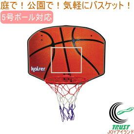 バスケットボード60 KW-577 RCP バスケットゴール バスケットボール ゴール バスケットボールスタンド バスケットボード 練習 バスケ ミニバス 送料無料 店頭受取対応商品