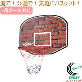 バスケットボード80  (KW-579) 【RCP】【バスケットゴール】【バスケットボール】【ゴール【バスケットボールスタンド】【バスケットボード】【練習】【バスケ】【ミニバス】【送料無料】【店頭受取対応商品】