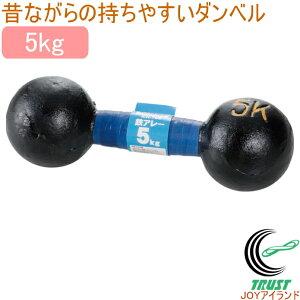 鉄人倶楽部 鉄アレー 5kg KW-705