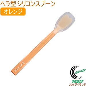 ピティ ヘラ型スプーン オレンジ PT-0101 RCP 日本産 介護 お子様 食器洗浄機対応 店頭受取対応商品 ネコポス可能