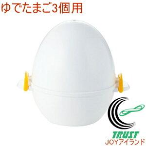 レンジでラクちん ゆでたまご3個用 RCP 日本製 電子レンジ タマゴ 卵 玉子 ゆで卵 ゆでたまごメーカー 簡単 店頭受取対応商品