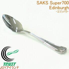 サックススーパー700 エジンバラ ティースプーン RCP 日本産 店頭受取対応商品