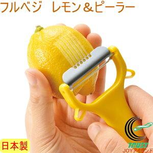 フルベジ レモン&ピーラー FLP-01 RCP 日本製 スライス スライサー カット 切る 皮むき 皮むき器 皮引き 削る みかん 店頭受取対応商品 ネコポス可能