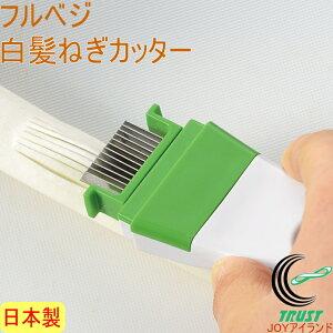 フルベジ 白髪ねぎカッター FNK-01 RCP 日本製 カット 切る スライス スライサー ネギ 白髪ネギ 店頭受取対応商品 ネコポス可能