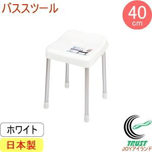 スタイルピュア バススツール40cm ホワイト H-4338 RCP 日本製 風呂椅子 バスチェア お風呂 バス バスルーム 浴室 イス バスチェアー 風呂イス 風呂いす おしゃれ オシャレ シンプル 店頭受取対