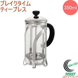 ブレイクタイム ティープレス 350ml HB-551 RCP 抽出 お茶 店頭受取対応商品