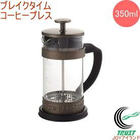 ブレイクタイム コーヒープレス 350ml HB-552 RCP 抽出 珈琲 coffee 店頭受取対応商品