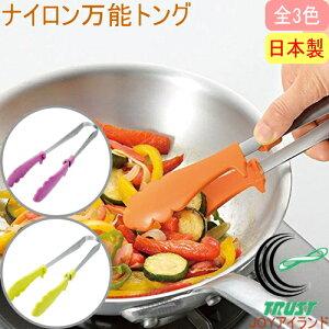 キッチンアラモード ナイロン万能トング KNT-01 RCP 日本製 ナイロン製 とんぐ つかむ 取り分け パスタ サラダ 便利 店頭受取対応商品