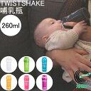 ツイストシェイク 哺乳瓶 260ml 【送料無料】【RCP】【ベビー】【赤ちゃん】【幼児】【男の子】【女の子】【子供】…
