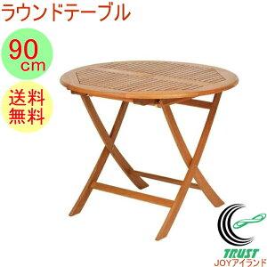 ガーデンステディテーブル ラウンド 90cm T-2 RCP 送料無料 組立式 ガーデン ガーデニング ガーデンテーブル ウッドテーブル ベランダ テラス 庭 屋外 カフェ おしゃれ オシャレ532P19Apr16