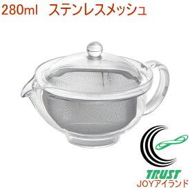 クリアティーポット ステンレスメッシュ TW-3721 RCP 日本製 お茶 ティー ティーポット 急須 丈夫 店頭受取対応商品
