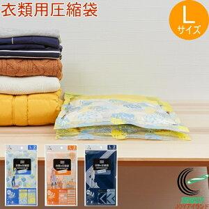 衣類圧縮袋 Lサイズ 2枚入 RCP ネコポス可能 圧縮袋 旅行用品 トラベル 旅行 国内旅行 海外旅行 収納 衣類 掃除機不要 手押し 押入 クローゼット 衣類収納 便利 簡単 店頭受取対応商品