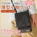 タフレーベル 多機能小物ケース (FAB-98) 【RCP】【バック】【ポーチ】【携帯小...