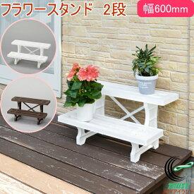 フラワースタンド 2段 600mm幅 RCP 日本製 園芸 ガーデニング ガーデン ラック 鉢置き 植木鉢 整理 シンプル 店頭受取対応商品