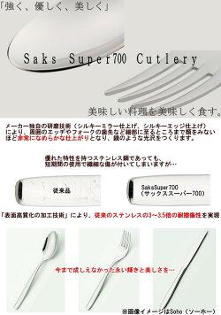 サックススーパー700ソーホーサービススプーン【日本産】【店頭受取対応商品】