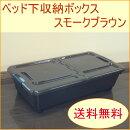ベッド下収納ボックススモークホワイトコロ付(BSB-75SWH)【日本製】【送料無料】【RCP】【浅型】【収納】【積み重ね】【すき間】