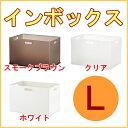 カラーボックス用収納ボックス インボックス Lサイズ (SQB-L) 【RCP】【日本製...