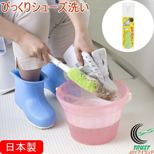 びっくりシューズ洗い BH-54 RCP 日本製 サンコー シューズ洗い 靴 内履き スニーカー サンダル お手入れ 汚れ 洗濯用品 簡単 便利 びっくりフレッシュ 店頭受取対応商品