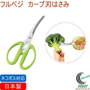 フルベジ カーブ刃はさみ FV-402 RCP ネコポス可能 日本製 はさみ ハサミ カット ギザ刃 カーブ刃 切り分け 下ごしらえ 野菜 肉 簡単 手軽 調理 調理器具 食器洗い乾燥機OK 店頭受取対応商品