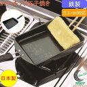 IHクッキング玉子焼き (KS-2740) 【RCP】【日本製】【送料無料】【調理用品】【調理器具】【キッチン】【玉子焼き…