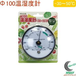 Φ100温湿度計 ATH-2128 RCP 温度計 温度 湿度 温室 ビニールハウス 室内 栽培 温度管理 壁掛け 店頭受取対応商品