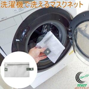 洗濯機で洗えるマスクの洗濯ネット ネコポス可能 RCP マスクネット 小物ネット ランドリーネット 角型 マスク おしゃれ ミニ 店頭受取対応商品