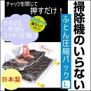 衣類圧縮袋Sサイズ2枚入(F-2005)【RCP】【旅行】【衣類】【掃除機不要】【旅行用品】【収納】【押入】【クローゼット】【衣類収納】【便利】【トラベル】