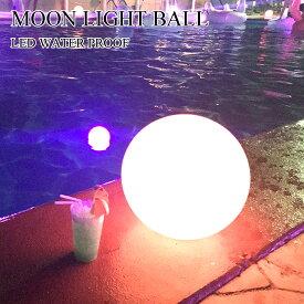 送料無料 入荷 LEDライトボール ナイトプール 屋内 屋外 充電式 防水 光る球体 直径15cm 16色