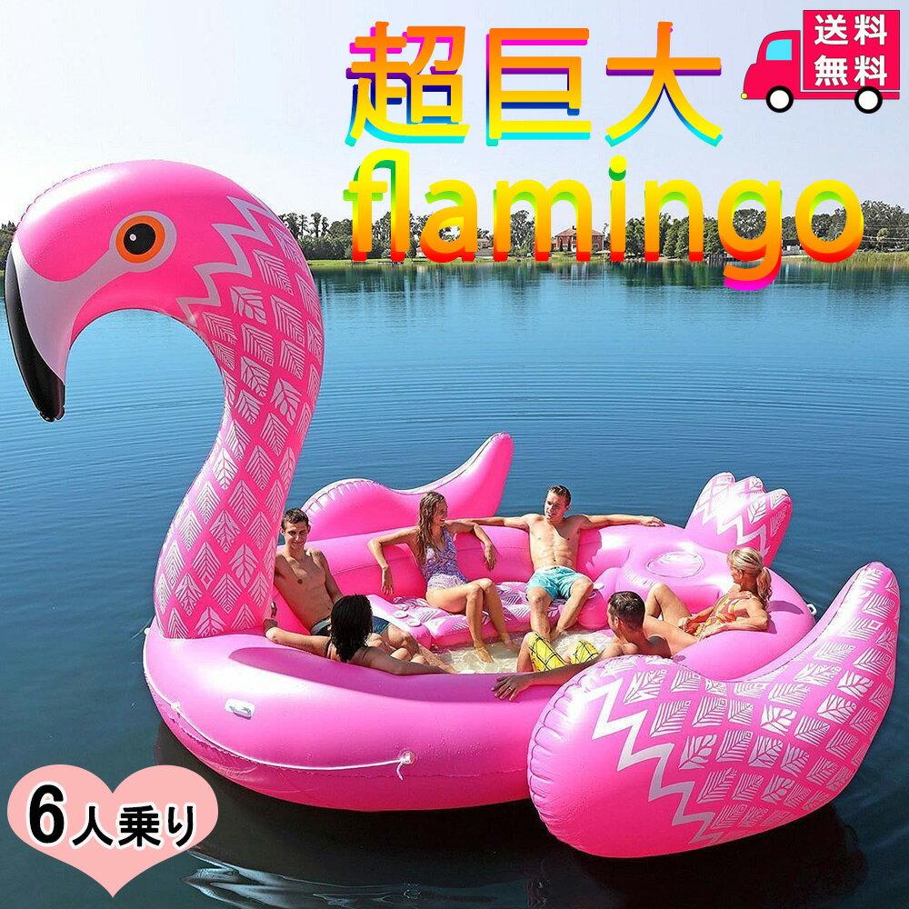 入荷(*^-^*)【送料込】SALE超巨大 浮き輪 可愛い フラミンゴ 6人乗り 大人 大きい ボート 特大サイズ おもしろい 海 プール おもちゃ BIGフロートSNSで人気の浮き輪 インスタ映え
